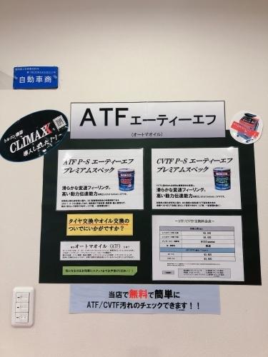 ATFとCVTF_f0331798_15473781.jpeg