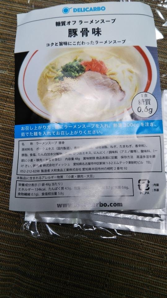 デリカーボ 低糖質ラーメン&糖質オフラーメンスープ豚骨味_f0076001_23350477.jpg