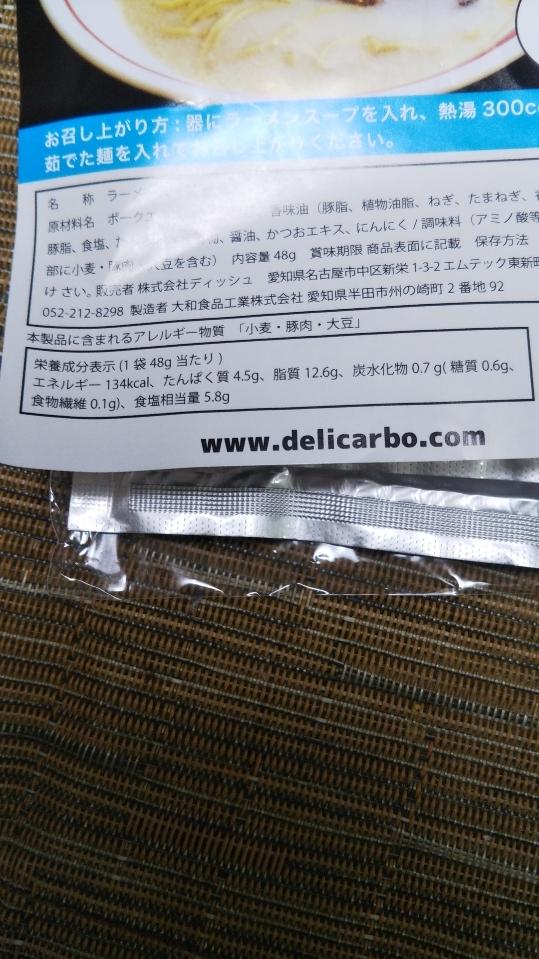 デリカーボ 低糖質ラーメン&糖質オフラーメンスープ豚骨味_f0076001_23351524.jpg
