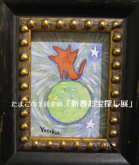 たまごの工房企画「新春お宝探し展」 開催 その12_e0134502_13595652.jpg