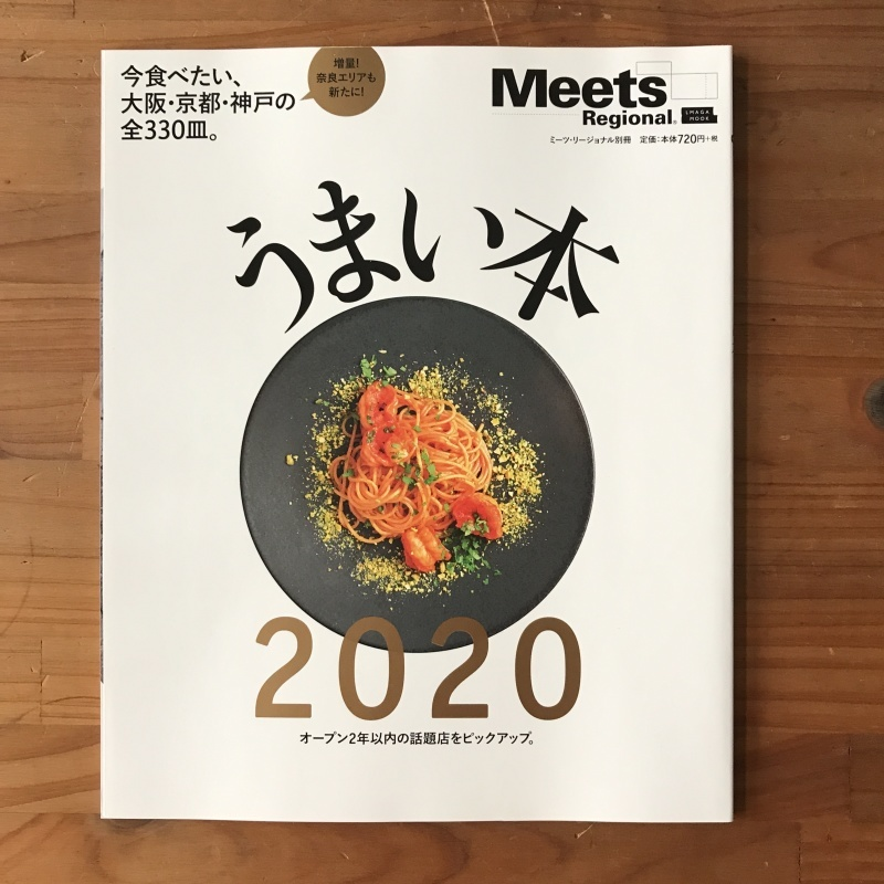 [WORKS]うまい本 2020_c0141005_12044984.jpg