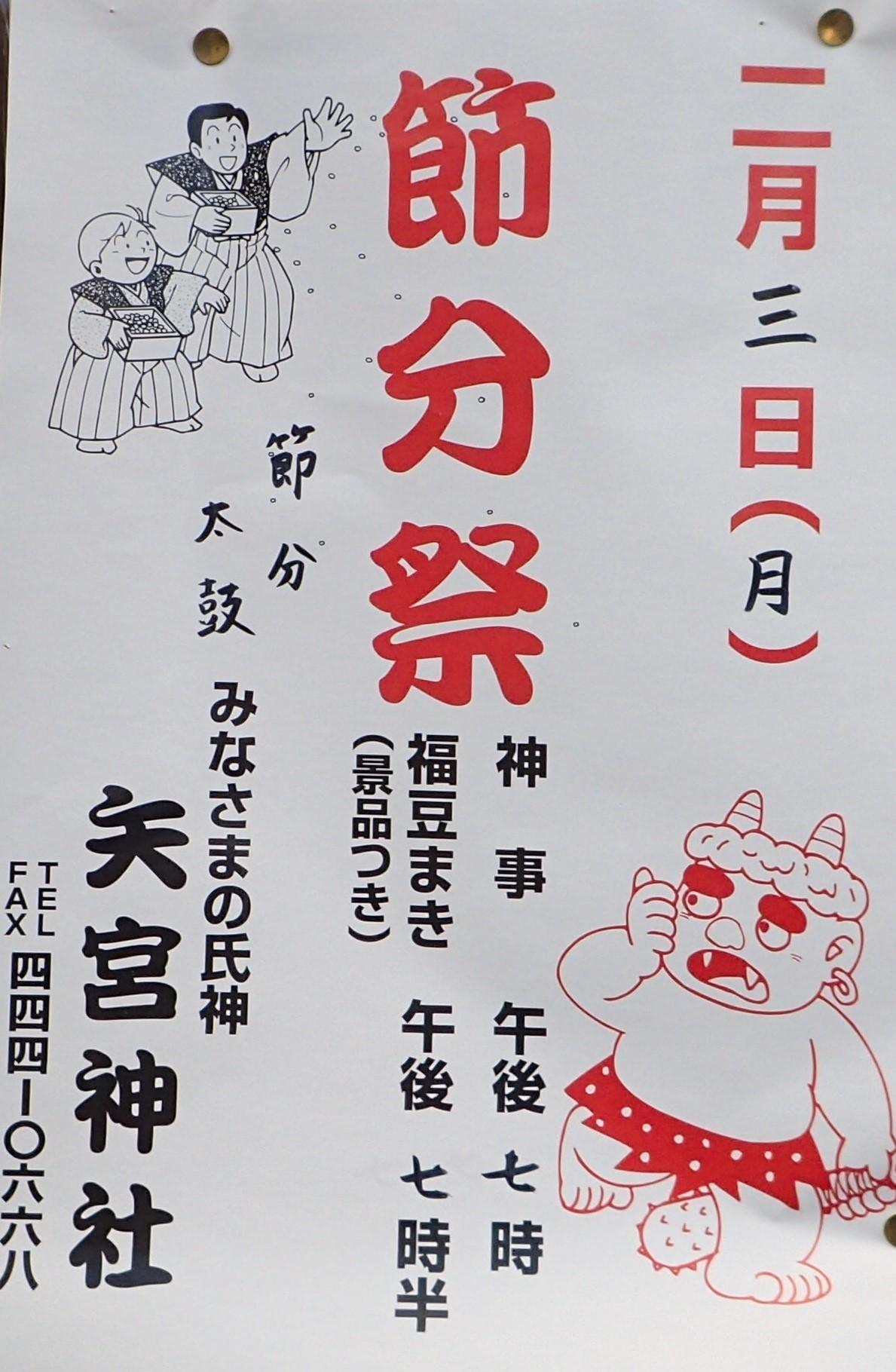 矢宮神社 節分_c0367107_12093567.jpg