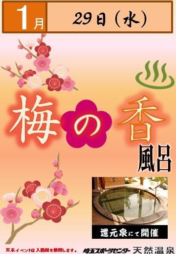 1月29日(水)_e0187507_18242586.jpg