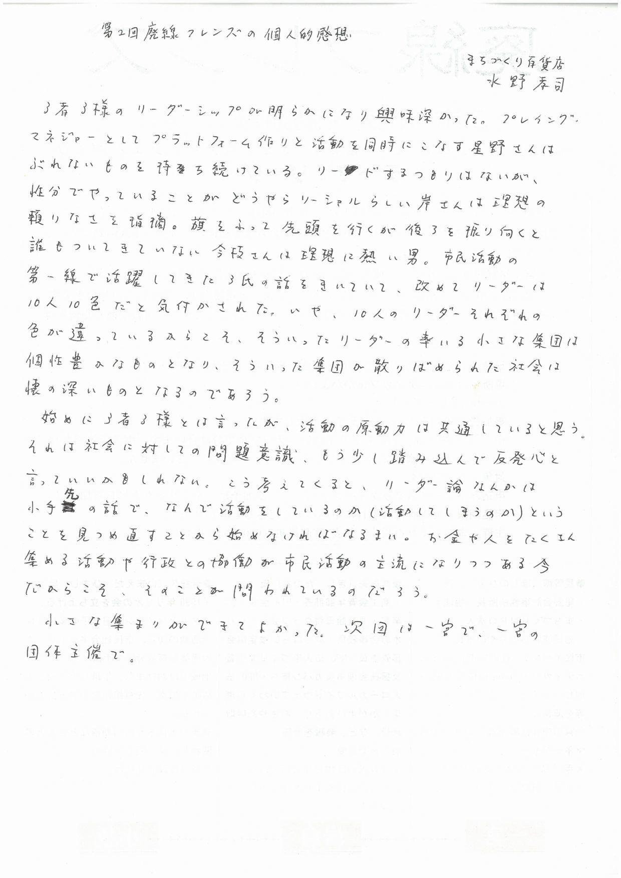 廃線フレンズまとめ(水野孝司氏による)_b0151508_10144125.jpg