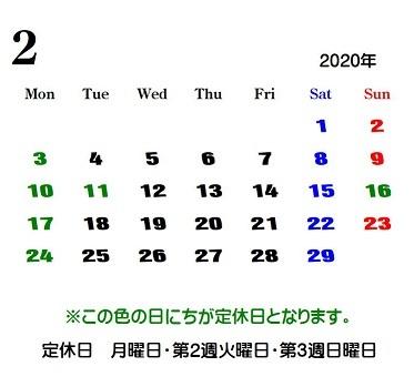 2020年2月の定休日です。_e0131611_12341317.jpg