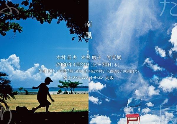 木村信夫 木村綾子 写真展  南風_b0068412_16013802.jpg