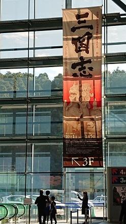 特別展「三国志」  有川知津子_f0371014_23264901.jpg