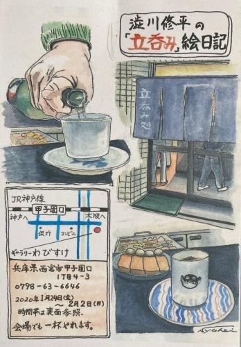 渋川修平さんの個展?行ってきました。_f0100920_14005949.jpg