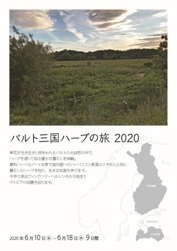 バルト三国ハーブの旅 2020_f0072621_14540285.jpg
