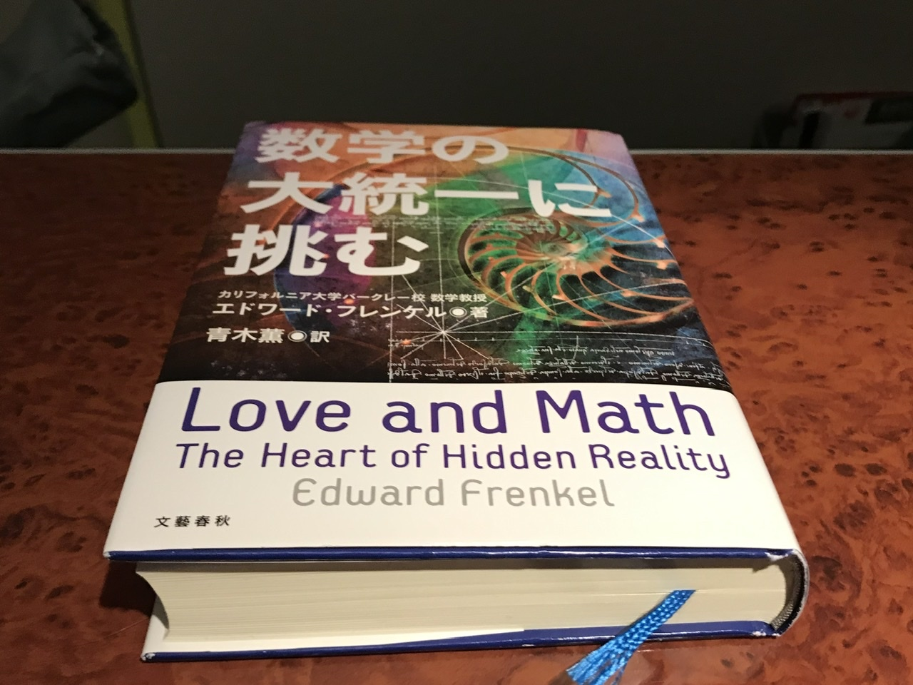 1月27日 Love and Math_a0317236_06240973.jpeg