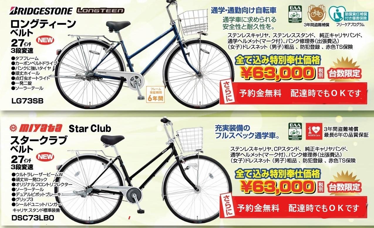 2020年中学生通学自転車まだまだご予約受付中~!!_e0365437_17402922.jpg