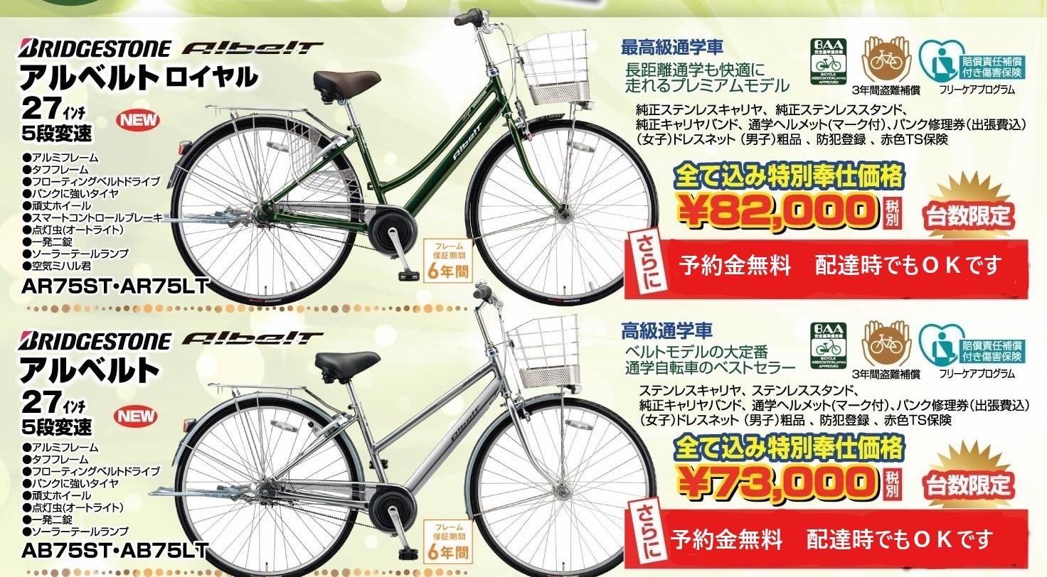 2020年中学生通学自転車まだまだご予約受付中~!!_e0365437_17404161.jpg