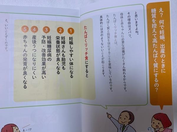 「赤ちゃんのための妊婦食」たんぱくリッチ食を摂ることがとても大事!_f0135940_16545027.jpg