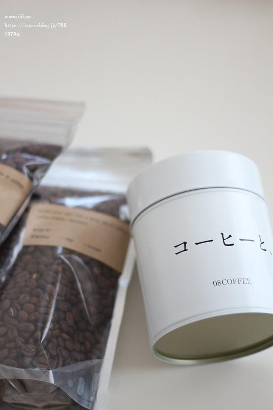 08COFFEEさんのコーヒー豆を購入_e0214646_21404014.jpg