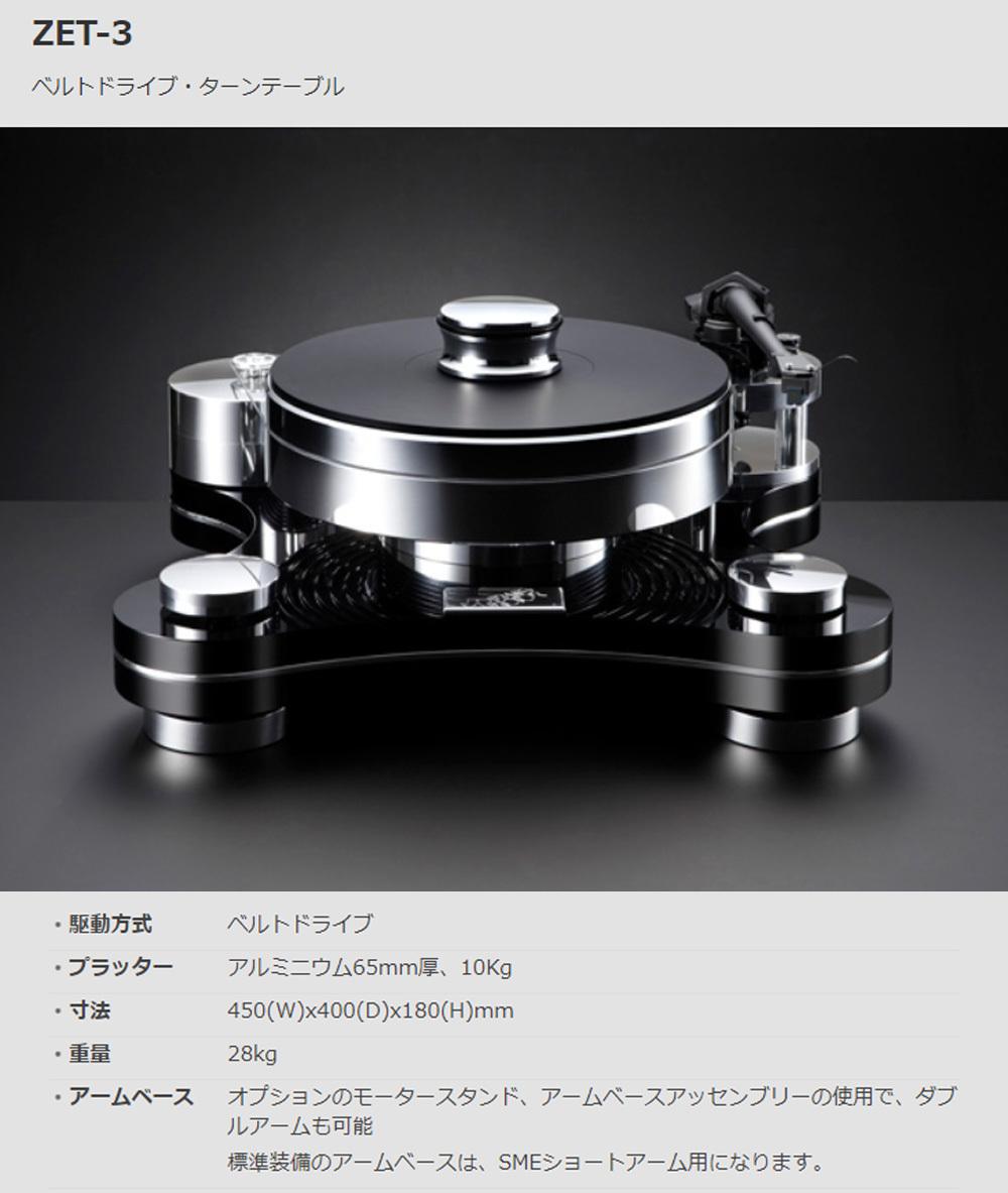 トランスローター ZET-3/SME M2-9R _b0262449_10022770.jpg