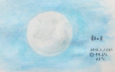 #ネイチャー・スケッチ #ネイチャー・ジャーナル『朝の月』 Morning moon_a0083553_7561926.jpg