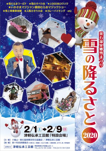 黒石温泉郷雪まつり 雪の降るさと2020開催のお知らせ_c0130855_15434225.jpg