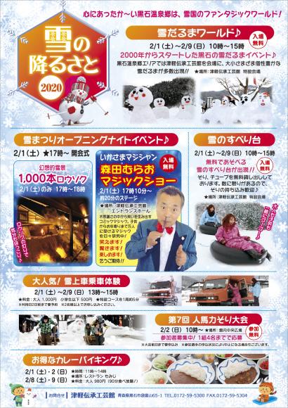 黒石温泉郷雪まつり 雪の降るさと2020開催のお知らせ_c0130855_15435083.jpg