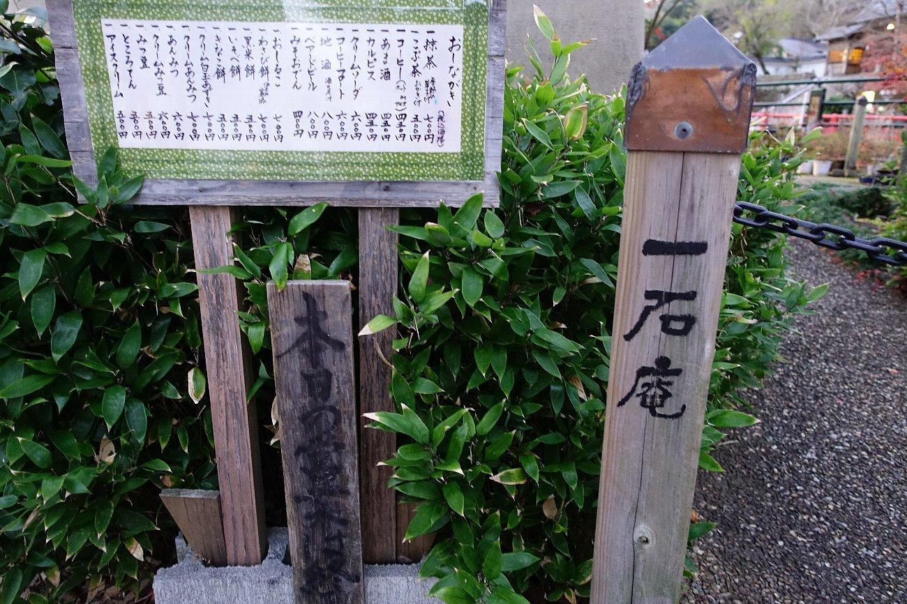 修禅寺の町を歩く_c0112559_08245946.jpg