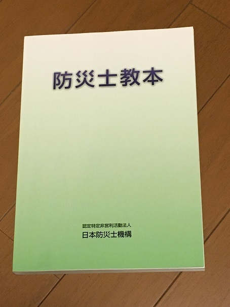 防災士 資格受験(1/30)_c0200361_09581396.jpg