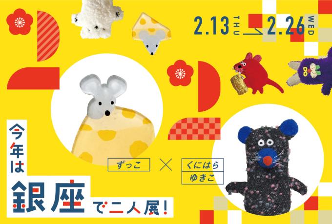 title : 「今年は銀座で二人展!」DMデザイン_b0215862_20395572.jpg