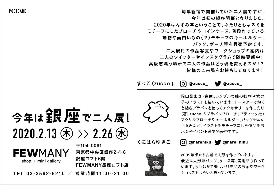 title : 「今年は銀座で二人展!」DMデザイン_b0215862_20395860.jpg