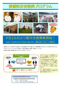平成30年7月豪雨で被害を受けた中小企業等の皆さんがクラウドファンディングを実施中!_e0197164_10532956.png