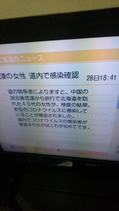 新型肺炎コロナウイルス、北海道にて感染確認。武漢の40代女性。道内での感染は初めて。NHK北海道より_b0106766_18514712.jpg