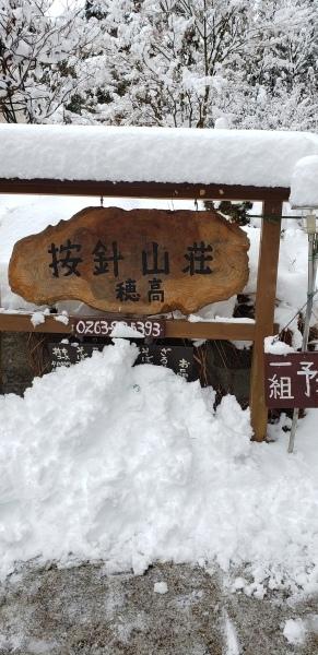 按針~~山荘~~冬景色~~~_b0222066_10372841.jpg