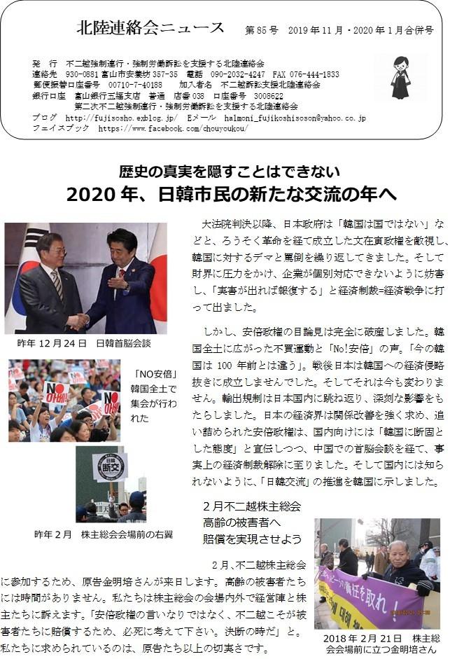 連絡会ニュース85号発行_b0156367_13303456.jpg