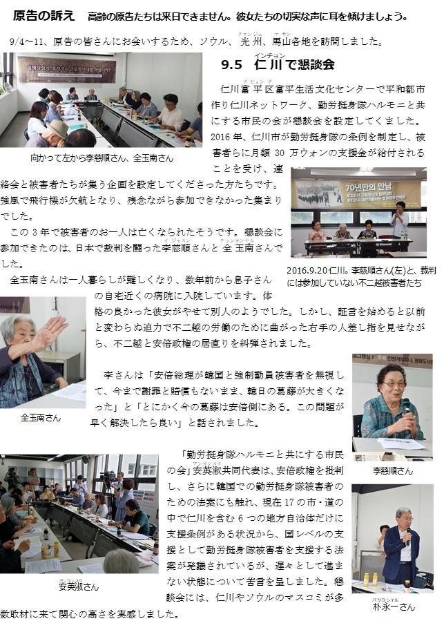 連絡会ニュース85号発行_b0156367_13305789.jpg