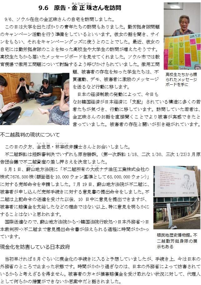 連絡会ニュース85号発行_b0156367_13313285.jpg