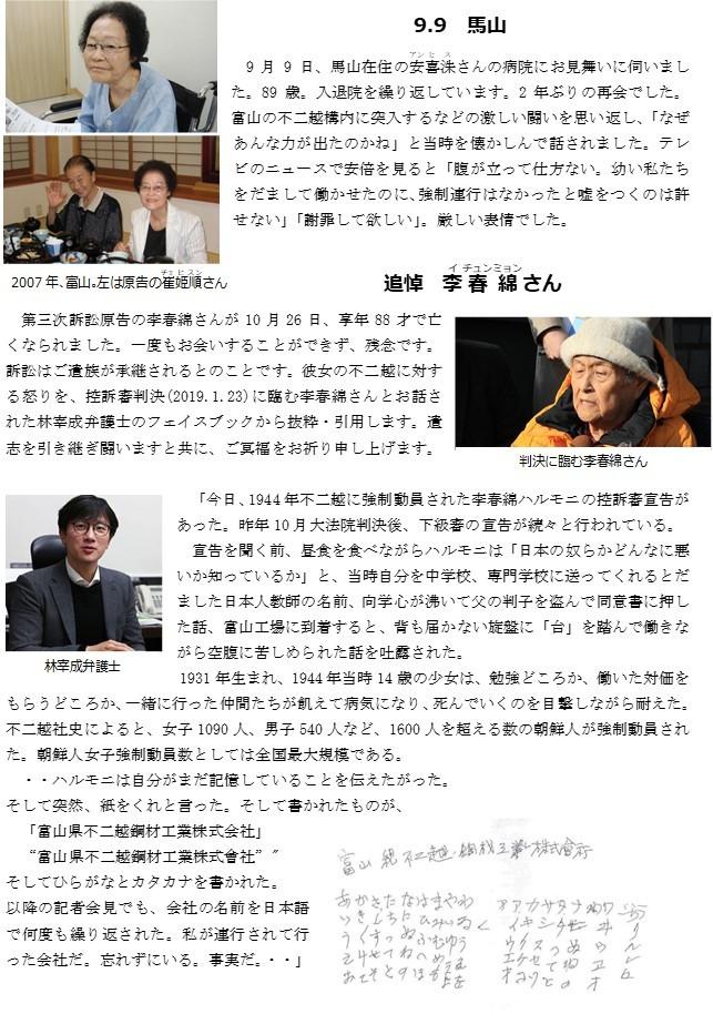 連絡会ニュース85号発行_b0156367_13320954.jpg