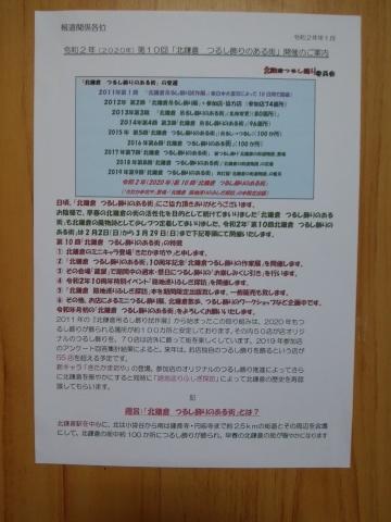 写真満載!「北鎌倉 路地巡りふしぎ探訪」期間・部数限定出版_c0014967_11583835.jpg
