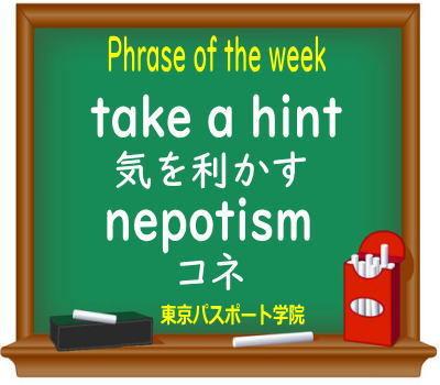 "英語表現\""Take a hint\"" & \""nepotism\""_c0351279_14092966.jpg"
