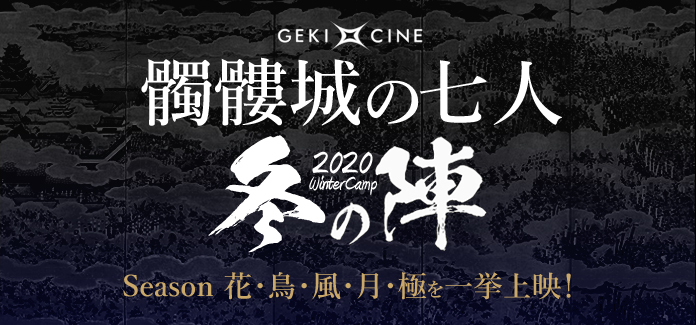 ゲキ×シネ『髑髏城の七人』2020冬の陣 開催決定!→上映館追加!_f0162980_11481389.jpg