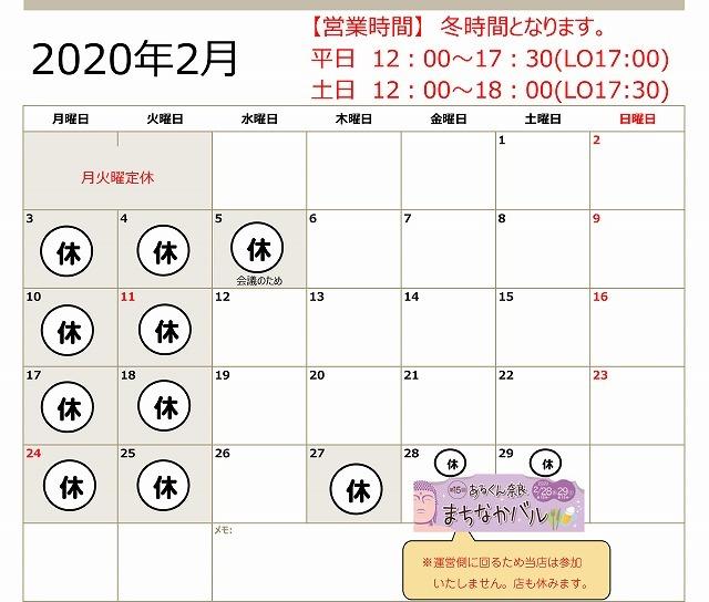 2月の営業カレンダー_a0107782_10180603.jpg