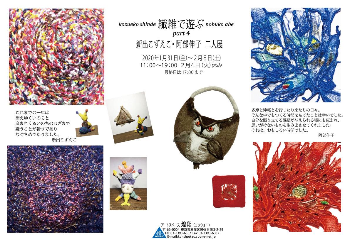 新出こずえこ・阿部伸子2人展―繊維で遊ぶー_c0136088_18155529.jpg