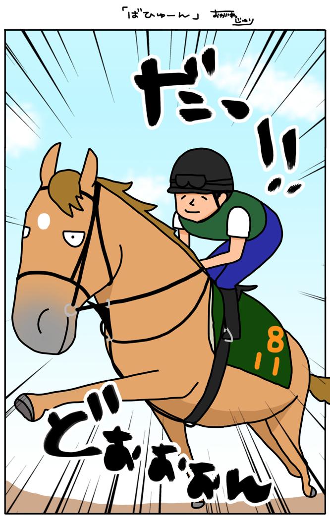 お母さんは競走馬 〜番外編・バヒュン〜_a0093189_19023362.jpg