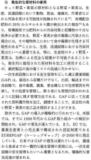 農産物(種子)の殺菌処理について_b0391989_20300918.jpg