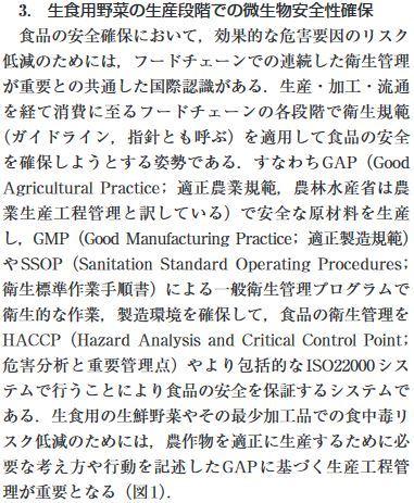 農産物(種子)の殺菌処理について_b0391989_20394194.jpg