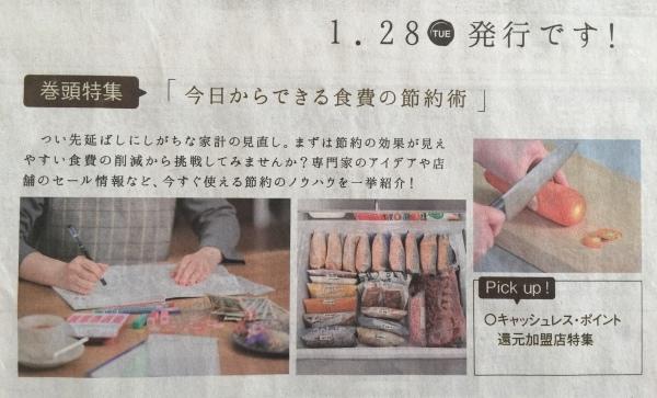 Chai 2月号 1月28日  発行!  冷凍冷蔵庫 掲載_a0239890_10324071.jpg