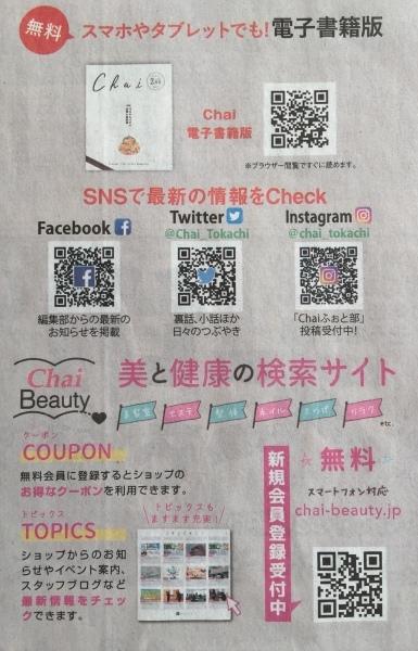 Chai 2月号 1月28日  発行!  冷凍冷蔵庫 掲載_a0239890_10325255.jpg