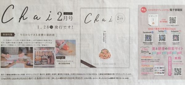 Chai 2月号 1月28日  発行!  冷凍冷蔵庫 掲載_a0239890_10330270.jpg
