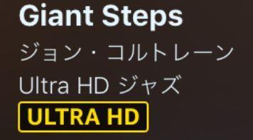 マランツのネットワークプレーヤー ND8006 で Amazon Music HD を聴く。_b0292692_17292979.jpg
