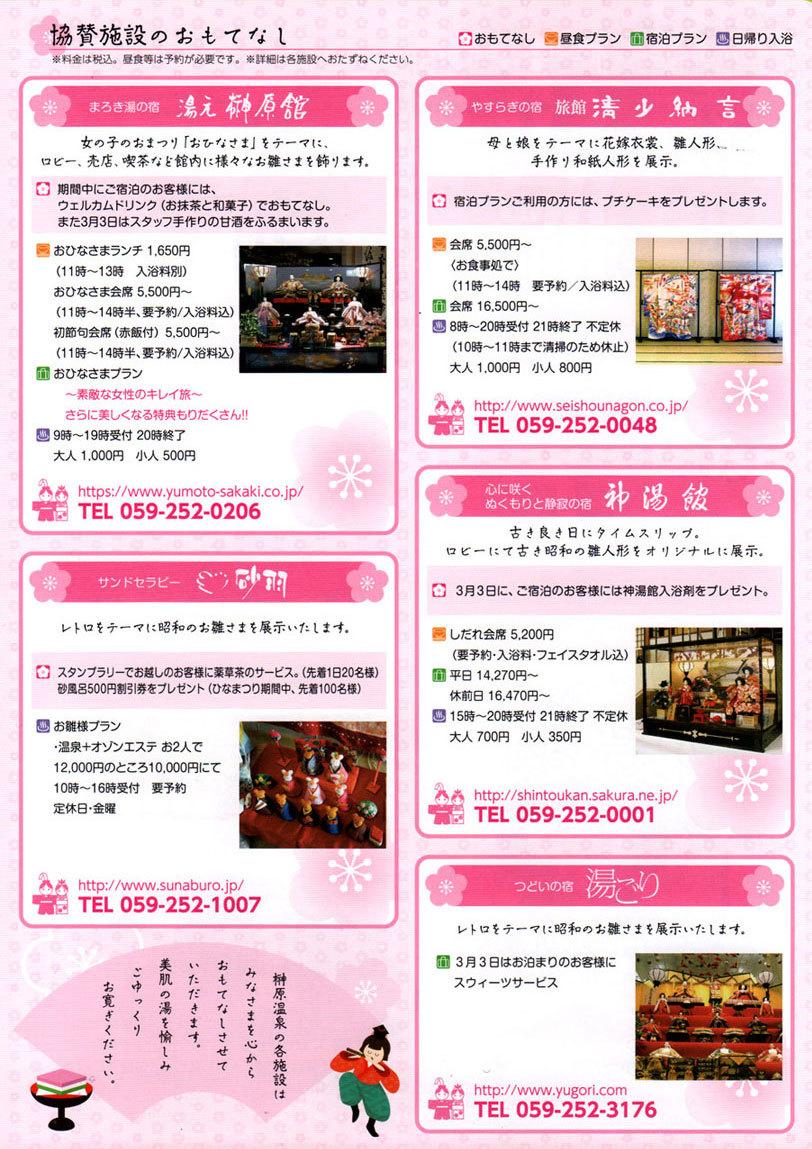 今日から始まる榊原温泉のお雛さま_b0145296_20182668.jpg
