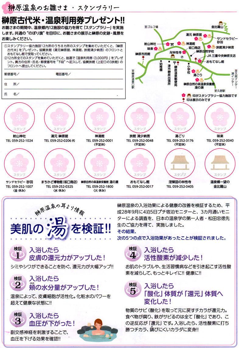 今日から始まる榊原温泉のお雛さま_b0145296_20182970.jpg