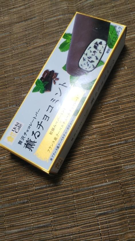 ウチカフェ 贅沢チョコレートバー 香るチョコミント_f0076001_23005417.jpg