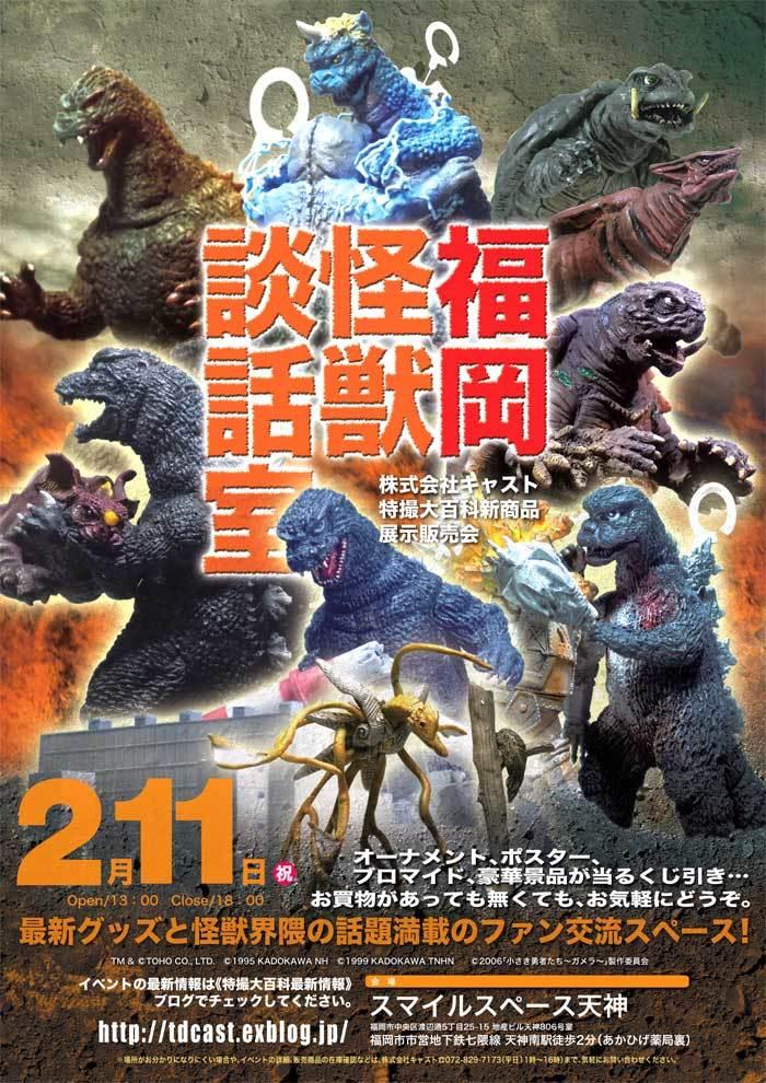 2月11日(祝)、2020年最初の福岡怪獣談話室開催決定!_a0180302_11122234.jpg