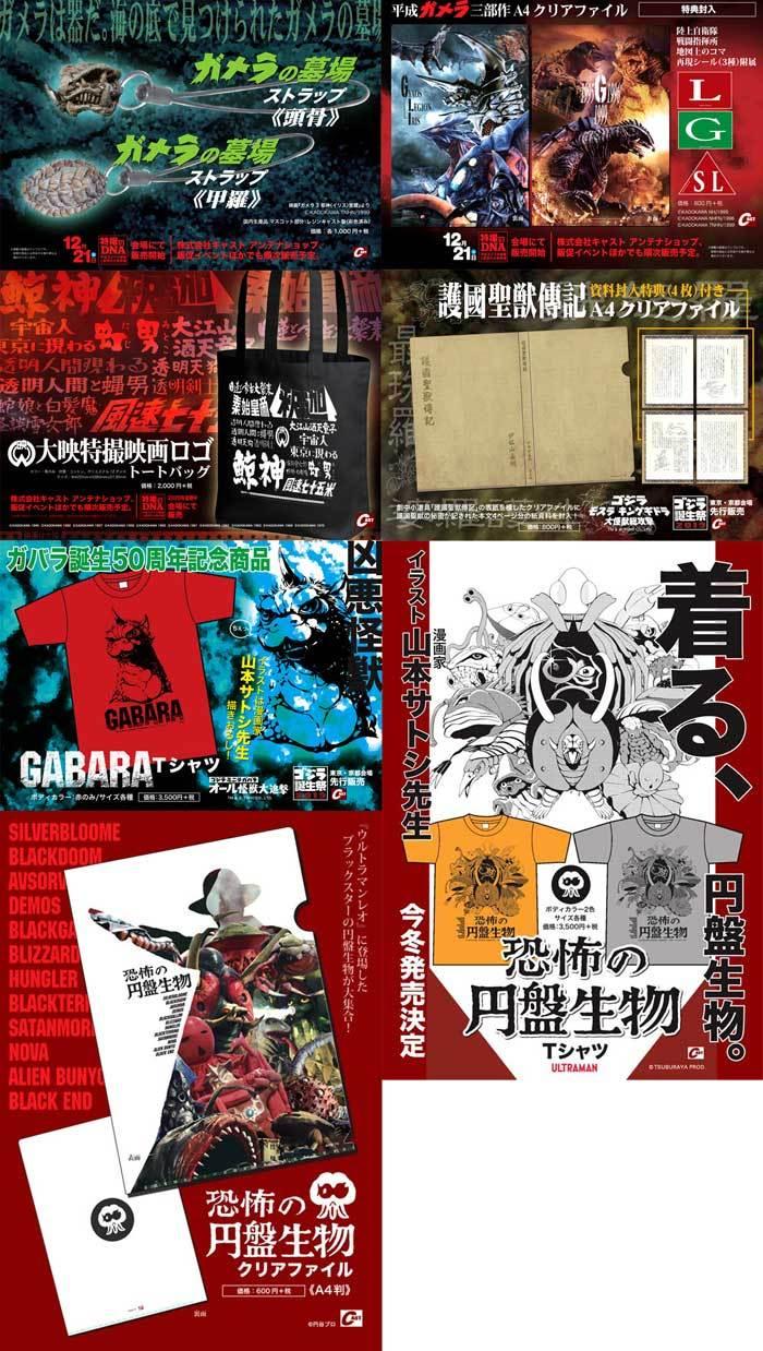 2月11日(祝)、2020年最初の福岡怪獣談話室開催決定!_a0180302_12200979.jpg